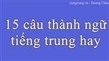 15 câu thành ngữ tiếng Trung hay
