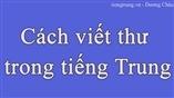 Cách viết thư trong tiếng Trung