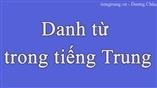 Danh từ trong tiếng Trung