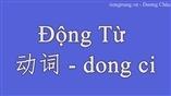 Ngữ pháp tiếng Trung - Động Từ – 动词 -dong ci