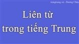 Liên từ trong tiếng Trung