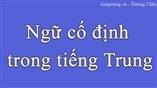 Ngữ cố định trong tiếng Trung