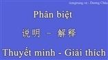 Phân biệt 说明 vs 解释 - Thuyết minh - Giải thích của tiếng Trung