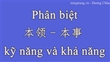 Phân biệt 本领 和 本事 - kỹ năng và khả năng của tiếng Trung (2)