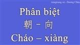 Phân biệt  朝 – 向 /Cháo – xiàng/ (st)trong tiếng trung