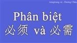"""Phân biệt """"必须""""và""""必需"""" trong ngữ pháp tiếng trung"""