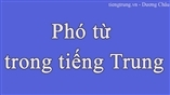 Phó từ trong tiếng Trung