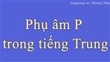 Phụ âm P trong tiếng Trung