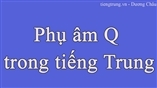 Phụ âm Q trong tiếng Trung