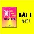 Giáo trình 301 câu đàm thoại tiếng Hoa - Bài 1