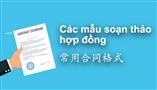 Cùng học tiếng Trung theo chủ đề: Bài 12 - Các mẫu soạn thảo hợp đồng