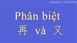 Ngữ pháp tiếng trung - phân biệt 再 và 又