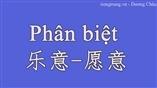 Ngữ pháp tiếng trung - phân biệt 乐意- 愿意