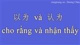 Ngữ pháp tiếng trung - 以为 và 认为 - cho rằng và nhận thấy