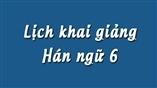 Hán Ngữ 6 - 汉语初六班