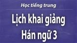 Hán Ngữ 3 - 汉语初三班