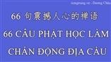 Học tiếng trung - 66 句震撼人心的禅语 – 66 CÂU PHẬT HỌC LÀM CHẤN ĐỘNG ĐỊA CẦU