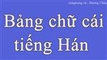 Bảng chữ cái tiếng Hán - học phát âm tiếng Trung
