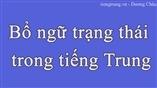 Bổ ngữ trạng thái trong tiếng Trung