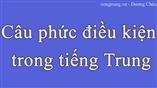 Câu phức điều kiện trong tiếng Trung