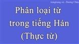 Học ngữ pháp tiếng Trung - Phân loại từ trong tiếng Hán(Thực từ)
