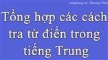 Tổng hợp các cách tra từ điển trong tiếng Trung