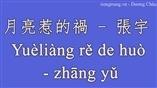 Học tiếng trung qua bài hát - Bài hát tiếng Trung - 月亮惹的禍 - 張宇 Yuèliàng rě de huò - zhāng yǔ